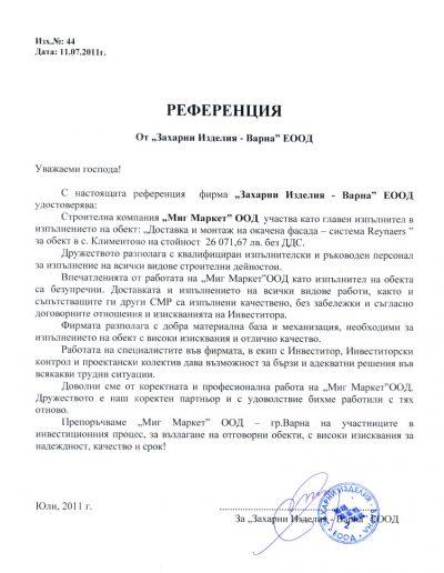"""Захарни Изделия - Варна"" ЕООД"