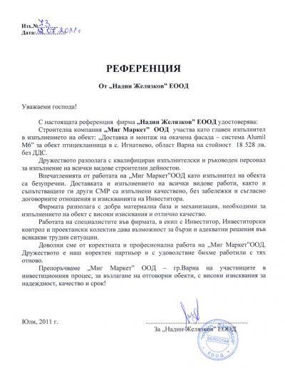 """""""Надин Желязков"""" ЕООД"""