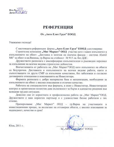"""""""Авто Елит Груп"""" ЕООД"""