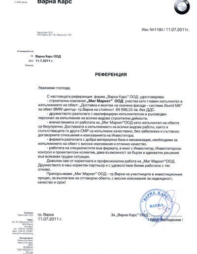 """Варна Карс"" ООД"