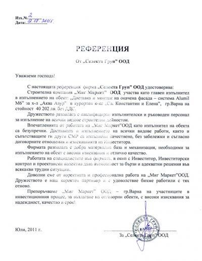"""""""Селекта Груп"""" ООД"""