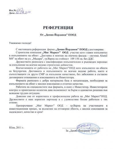 """Дамян Йорданов"" ЕООД"