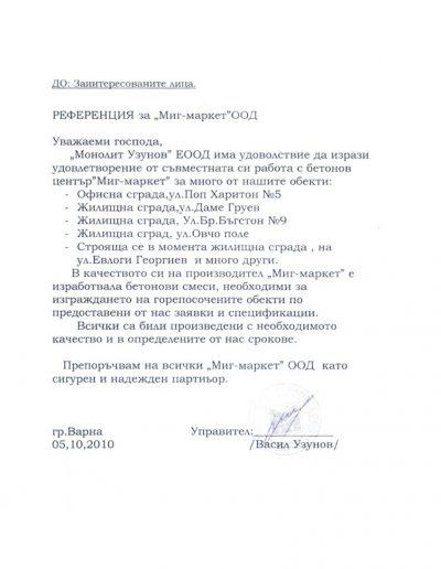 """""""Монолит Узунов"""" ЕООД"""